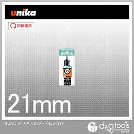 ユニカ H.S.S.ハイスホールソー 21mm HSS-21