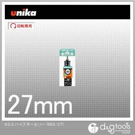ユニカ H.S.S.ハイスホールソー 27mm HSS-27