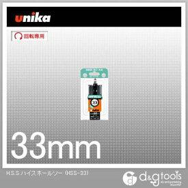 ユニカ H.S.S.ハイスホールソー 33mm (HSS-33)