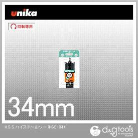 ユニカ H.S.S.ハイスホールソー 34mm (HSS-34)