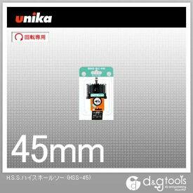 ユニカ H.S.S.ハイスホールソー 45mm HSS-45