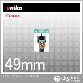 ユニカ H.S.S.ハイスホールソー 49mm (HSS-49)