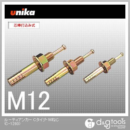 ユニカ ルーティアンカー Cタイプ・Mねじ (C-1280)