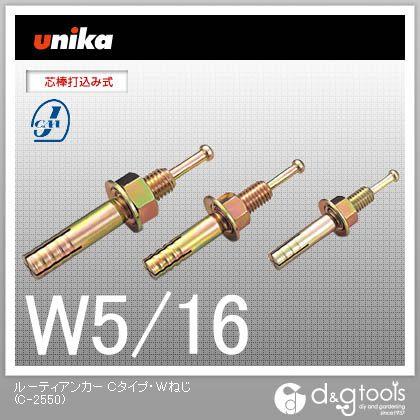 ユニカ ルーティアンカー Cタイプ・Wねじ (C-2550)
