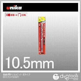 ユニカ 振動用ドリルBタイプ(パック)10.5×150mm B10.5X150BP