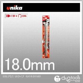 ユニカ SDSプラス UXタイプ コンクリートドリル 18mm UX18.0X160