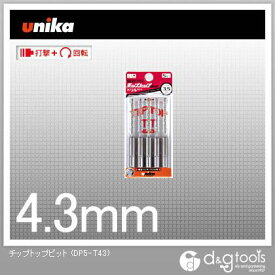 ユニカ チップトップビット コンクリートドリル (DP5-T43) SDSプラス SDS プラス デルタゴンビット