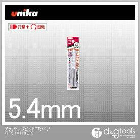 ユニカ チップトップビットTTタイプ コンクリートドリル (TT5.4X110BP) SDSプラス SDS プラス デルタゴンビット