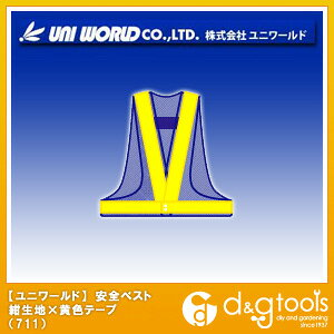 ユニワールド 安全ベスト 紺生地×黄色テープ フリー 711