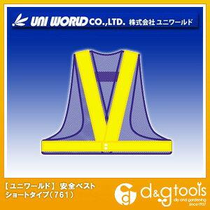 ユニワールド 安全ベスト ショートタイプ 紺生地×黄色テープ フリー (761)