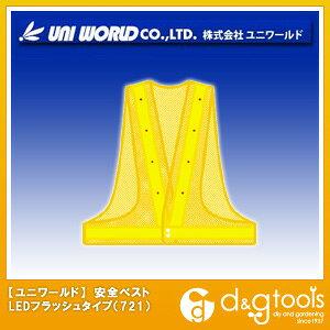 ユニワールド 安全ベスト LEDフラッシュタイプ 黄色生地×黄色テープ フリー (721)