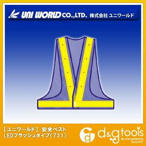 ユニワールド 安全ベスト LEDフラッシュタイプ 紺生地×黄色テープ フリー (731)