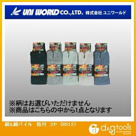ユニワールド 絹&綿パイル 指付 (8512) 2P