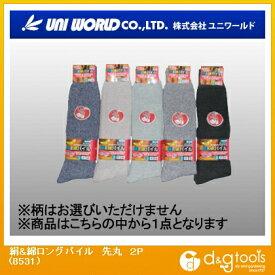 ユニワールド 絹&綿ロングパイル 先丸 8531 2 P