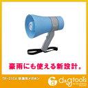 ユニペックス 防災用防雨防滴形メガホン (TR-215A)