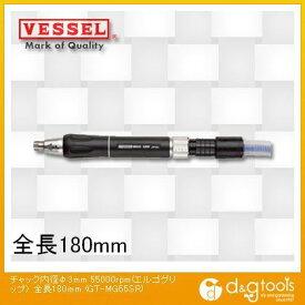 ベッセル エアーマイクログラインダー 55000rpm(エルゴグリップ) チャック内径φ3mm 全長180mm (No.GT-MG55SR)