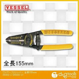 ベッセル ワイヤーストリッパー単線・より線用3500E2 全長155mm No.3500E-2