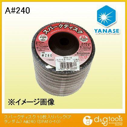 ヤナセ スパークディスク (アランダム) A #240 (SPA10-10) 10枚入りパック