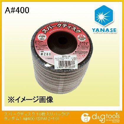 ヤナセ スパークディスク (アランダム) A #400 SPA12-10 10枚入りパック