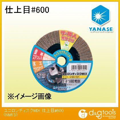 ヤナセ ユニロンディスクMIX仕上目 #600 NM13 グラインダー