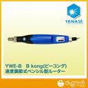 ヤナセ ビーコング 速度調節式ペンシル型ルーター YWE-B