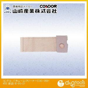 山崎産業(コンドル) バキュームクリーナーCVC-350・450用 紙袋 (E-93-2) 10枚セット