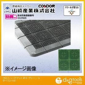 山崎産業(コンドル) クロスハードマット #18 泥落としマット グリーン 900×1800mm F-112-18