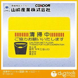 山崎産業(コンドル) 清掃中マット(4ヶ国語)#6表示マット イエロー 600mm×900mm F-199-6
