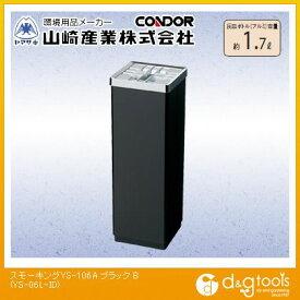 山崎産業(コンドル) スモーキングYS-106A ブラック (YS-06L-ID)