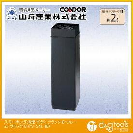 山崎産業(コンドル) スモーキングスタンド消煙(スタンド灰皿) ブラック YS-24L-ID-B 11