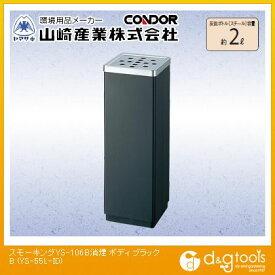 山崎産業(コンドル) コンドル(灰皿)スモーキングYS−106B消煙黒 ボディ ブラック YS-55L-ID