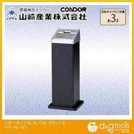 山崎産業(コンドル) コンドル(灰皿)スモーキングAL−106黒 ブラック YS-34L-ID