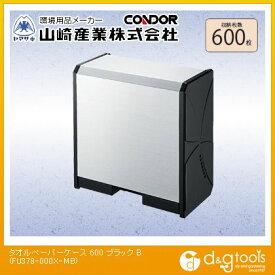山崎産業(コンドル) コンドル(トイレ用備品)タオルペーパーケース600 ブラック FU378-000X-MB