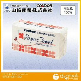山崎産業(コンドル) コンドル(トイレ用備品)タオルペーパー C164-000X-MB 1袋200枚