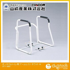 山崎産業(コンドル) コンドルポータブルトイレ用アームレスト ホワイト PT-AM