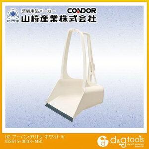 山崎産業(コンドル) コンドル(ちりとり)HGアーバンチリトリ白 ホワイト DS515-000X-MB