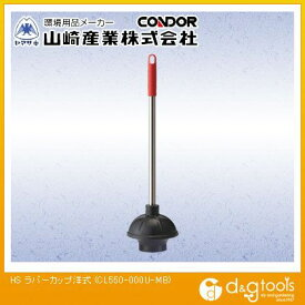 山崎産業(コンドル) HSラバーカップ洋式 CL550-000U-MB