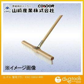 山崎産業(コンドル) 整毛ブラシカーペットブラシ C92-000U-MB