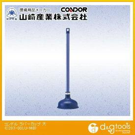 山崎産業(コンドル) コンドル(つまり取り)ラバーカップ 大 C287-00LU-MB