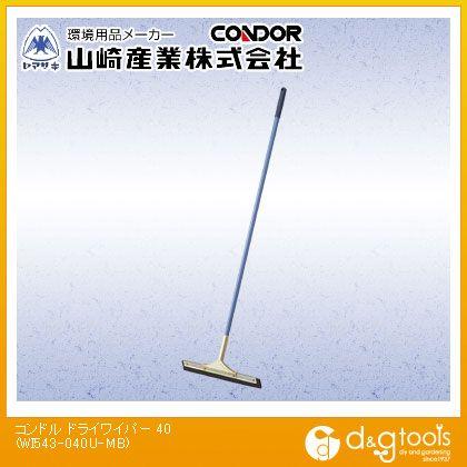 山崎産業(コンドル) コンドル(床用水切り)ドライワイパー40 WI543-040U-MB
