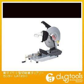 新ダイワ 小型切断機チップソーカッター LA120-C LA120C