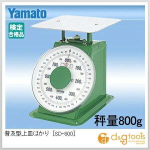 大和製衡 普及型上皿はかり 秤量800g SD-800