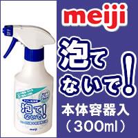 トイレ洗浄剤 泡てないで! 【本体容器入り300ml】 上向きでも逆さにしても泡状で噴射できるスプレー式 トイレの悪臭・汚れをBN菌+純石鹸成分の泡で素早く分解! 明治フードマテリア 正規品 安心の日本製【RCP】