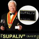 【スパリブ 20粒】SUPALIV (スパリヴ) 20錠 お酒が好きな方へ、お酒を飲む前も飲んだ後も!世界特許取得のサプリメント 天然成分のみ…