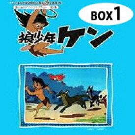 送料無料!新品!狼少年ケン DVD-BOX Part1 想い出のアニメライブラリー 第7集  東映動画(現 東映アニメーション)制作の 第1号TVアニメーションが初DVD-BOX化!【RCP】