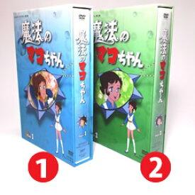 あす楽♪ポイント20倍♪お得なクーポン配布中♪プレゼント付き♪魔法のマコちゃん DVD-BOX 2巻セット!Part1&Part2 デジタルリマスター版 想い出のアニメライブラリー 第13集【RCP】