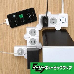 イージーキュービックタップ 5個口+USBポート コード2m (延長コード/電源タップ)【RCP】