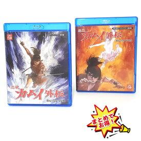 プレゼント付き♪忍風カムイ外伝 Blu-ray Vol.1&2 2巻セット 想い出のアニメライブラリー 第56集 カラーで制作されたテレビアニメーション黎明期の代表的作品がブルーレイ化!【RCP】