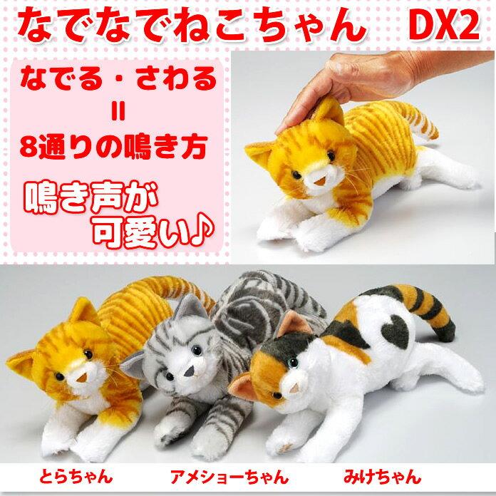 【なでなでねこちゃんDX2】 猫のぬいぐるみ プレゼント付き♪送料無料♪ とらちゃん、アメショーちゃん、みけちゃんの3タイプ 触り方や触られる体の場所で、鳴き声が違います♪癒されます♪【RCP】