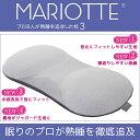 マリオット3 まくら 枕 MARIOTTE3 プロ8人が熟睡を追求した枕」プレゼント付き♪クーポン配布中!ポイント10倍! 送料無料!ディー…